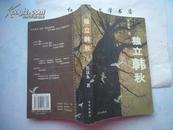 孔庆东作品-----独立韩秋(2002年 一版一印 )
