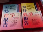 世界性学经典名著——海特性学报告:男人卷 女人卷  精装本 (中文全译本,两本合售)
