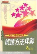 最新三年初中语文阅读试题方法详解.8年级