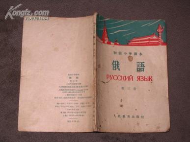 初级中学课本 : 俄语  第三册