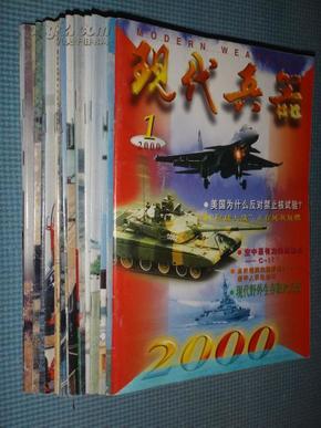 现代兵器     1995-2001年共9本合售