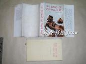 《欧阳海之歌》插图本完整一册:(1966年初版,英文版,精装本,有书衣,品好)