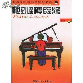 新世纪儿童钢琴启蒙教程(附cd光盘一张)