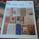 历史文献资料·宣传画2013年中国嘉德国际拍卖有限公司