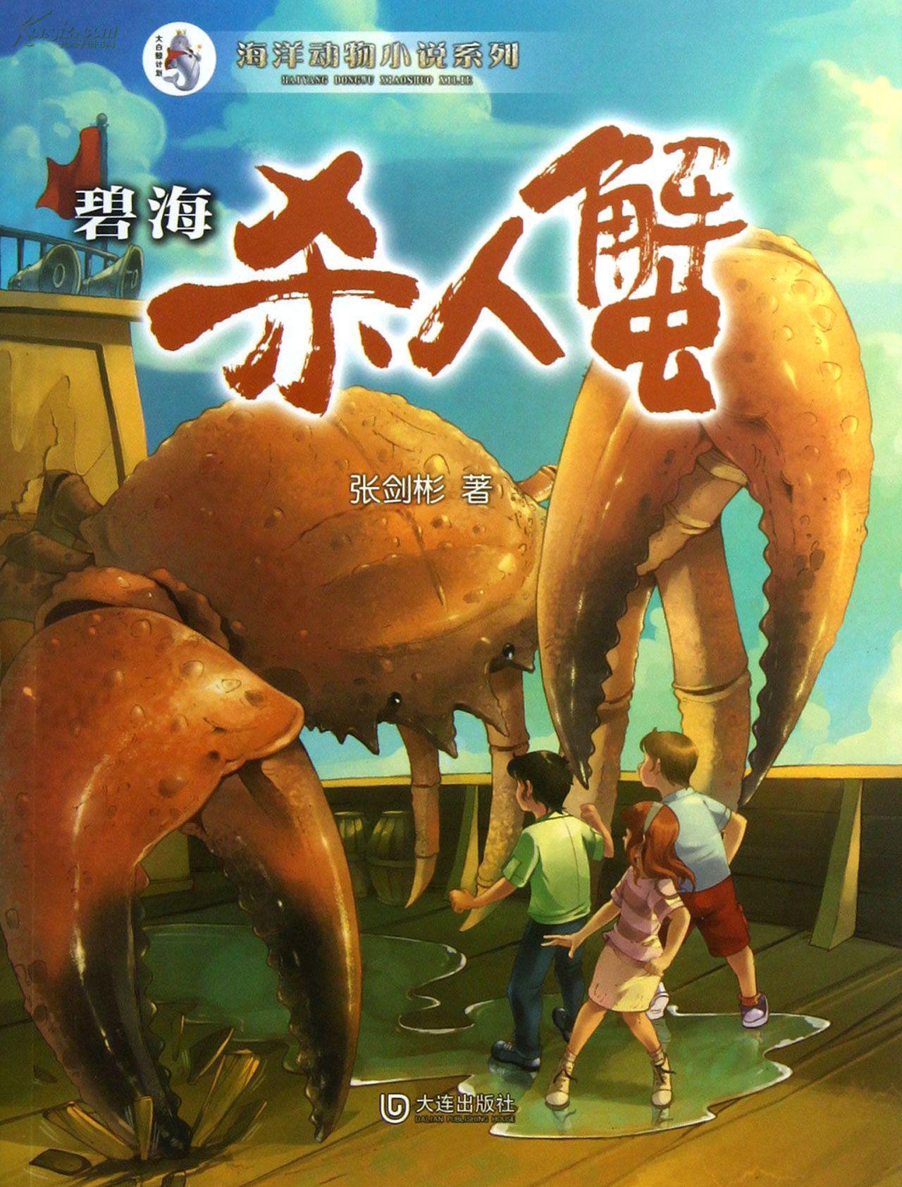 65折 碧海杀人蟹(海洋动物小说系列)图片