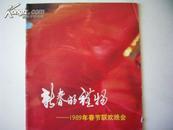 节目单画册:新春的礼物――中央电视台1989年春节联欢晚会