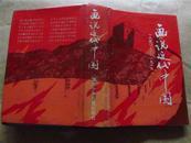 【连环画】画说近代中国:1840-1919