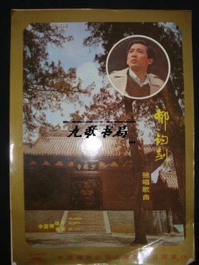 《郁钧剑v女人女人》老唱片磁带宣传画中国唱歌曲烫发要多久图片