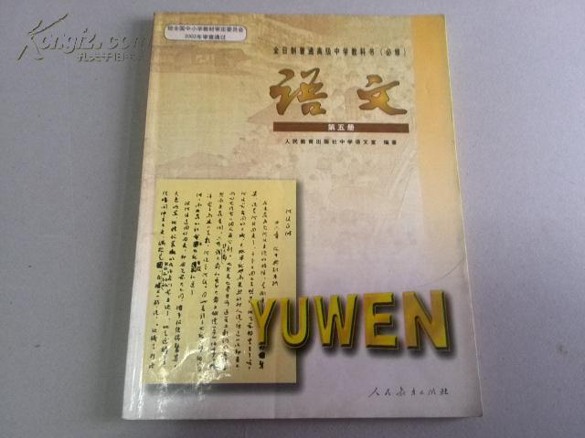 高中教材_高中教科书:语文(第五册)