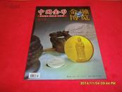 中国金币(2013年2月增刊 总第28期)全品