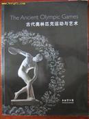 古代奥林匹克运动与艺术(16开铜版纸彩印),