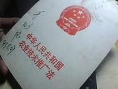 中华人民共和国农业技术推广法  【于明德  藏本】