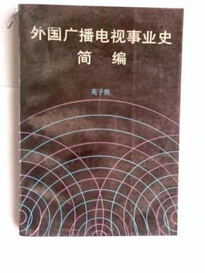 外国广播电视事业史简编
