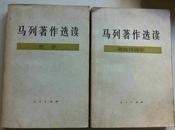 马列著作选读 政治经济学 哲学