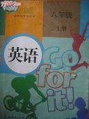 初中英语八年级上册,初中英语2013年1版,初中英语8年级上册,初中英语课本,