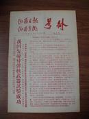 1966年 山西日报·山西农民报联合版【号外】我国发射导弹核武器