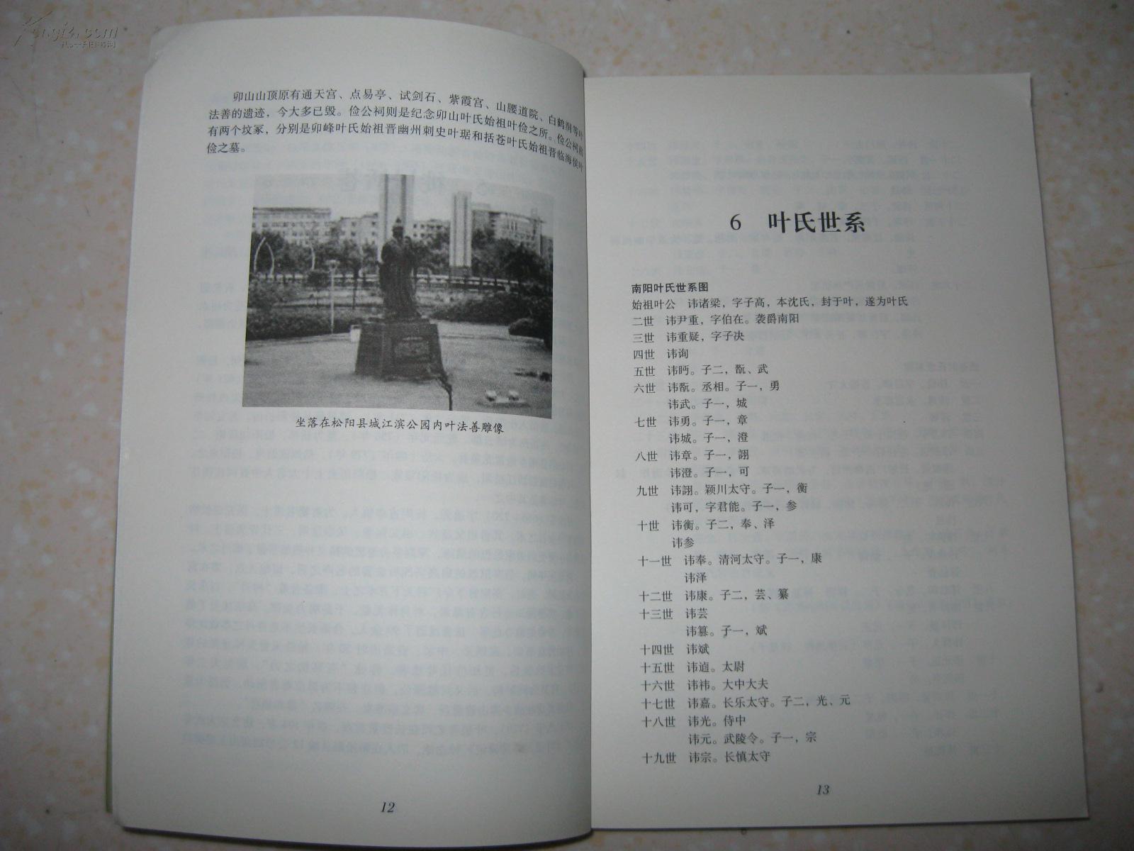 【图】慈东叶氏源流(叶氏族谱图片
