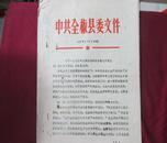 职中共全椒县委文件  (油印本)1974.10