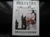 大画家《林墉苏华访问巴基斯坦画集》
