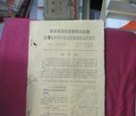 皖东通讯(本杂志16页,整篇刊登林彪是一个地地道道的孔老二的信徒