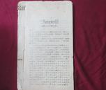 毛主席极其重要的指示《九大内容》(油印本,1969年4.1,17时12分)