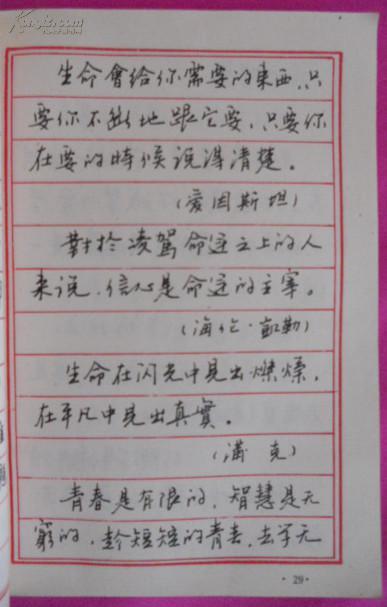 青年鋼筆字叢書 贈言鋼筆字帖 行書 龐中華主編但內容不是龐中華書寫圖片