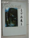 李可染画集(83年1印  16开画册)......学苑文化事业出版社.1983年,.16开,..收入画家作品144幅,部分彩印