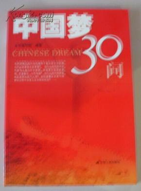 中国梦30问_价格:10.00