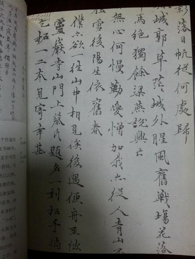 中国书法家全集 倪瓒图片