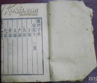 《康熙字典》寅集下 三画 干部、么、广、廴、廾、弋、弓、彐(彑)、彡、彳