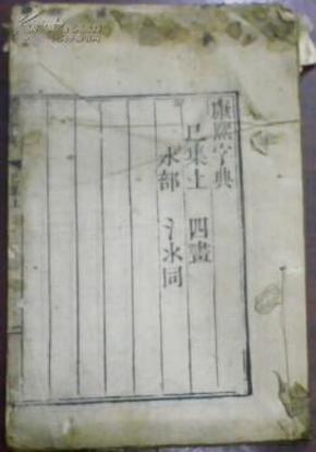 《康熙字典》巳集上 四画 水部(氵…)
