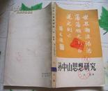 孙中山思想研究  [中华书局1981年一版一印]
