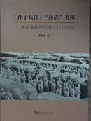 """《孙子兵法》""""孙武""""考辩——兼论秦国的军事文化与兵法"""