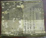 中国利兴烟公司《一字牌香烟》(广告纸板残片)