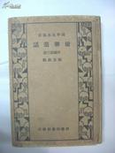 楹联丛话(附续话三话)(国学基本丛书)(32开精装 国难后第一版)