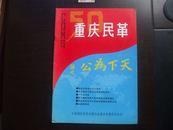 重庆民革1998.1(总第5期)孙文﹕天下为公----纪念民革成立五十周年