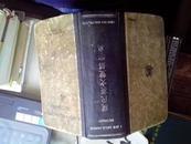 现代英文双解字典(精装)中华民国37年初版)·