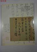 JVZD072905 中国嘉德2010春季拍卖会 古籍善本 拍卖专场图录