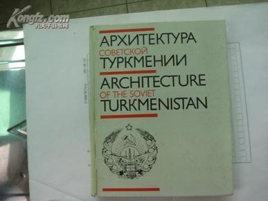 俄文原版 苏维埃土库曼建筑艺术(20开 精装厚册)(1987年)