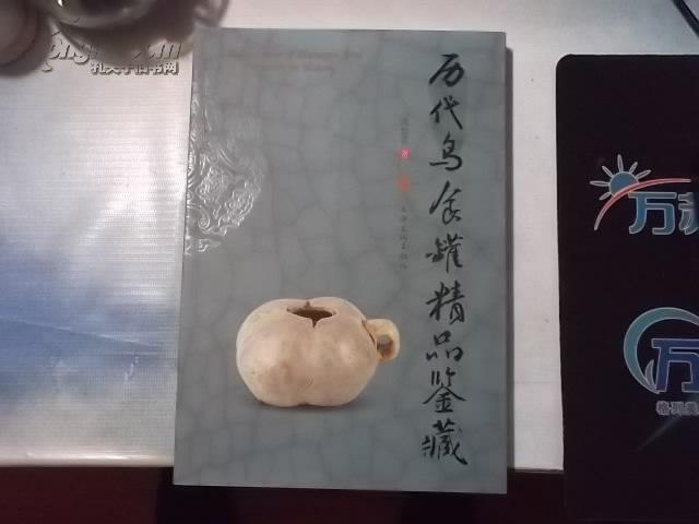 【图】历代鸟食罐精品鉴藏图片