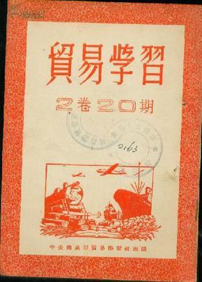 《贸易学习》1952年第2卷第20期