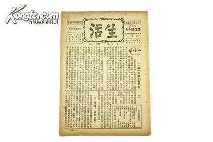 珍稀民国期刊 民国21年初版 韬奋等文《生活》第七卷第31期 16开  B17