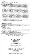滕吉文文集【第1.2.3.4.5卷】5本,精装本2014-3出版一版一印