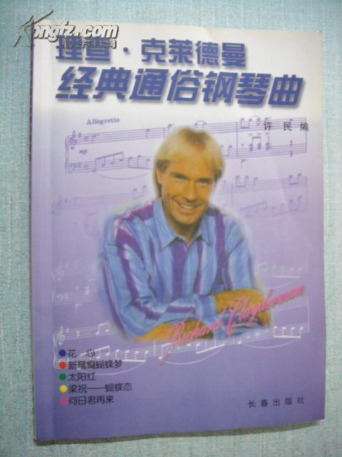 查理克莱德曼经典通俗钢琴曲图片