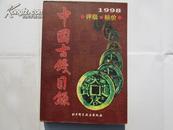 中国古钱目录 1998 评级·标价