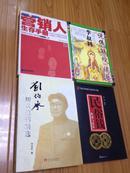 《刘伯承用兵战例精选》经典详细的战例战术书籍!