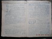 29)文革油印报纸27份,不同名称不同时间(有创刊号、特刊,增刊)