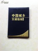 中国城乡交通指南地图册