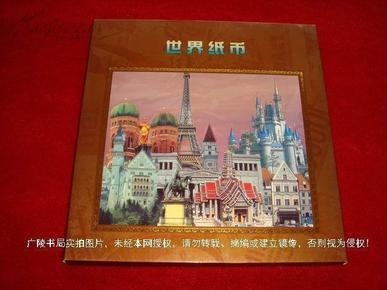 世界纸币(32个国家货币)16开.软精装.北京世界钱币有限公司.发行时间:2000年1月【钱币收藏,包真】