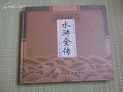 儿童彩绘版  精装本《水浒全传》带光盘   近十品